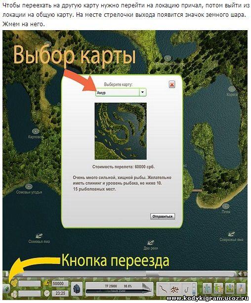 Трофейная Рыбалка На Андроид