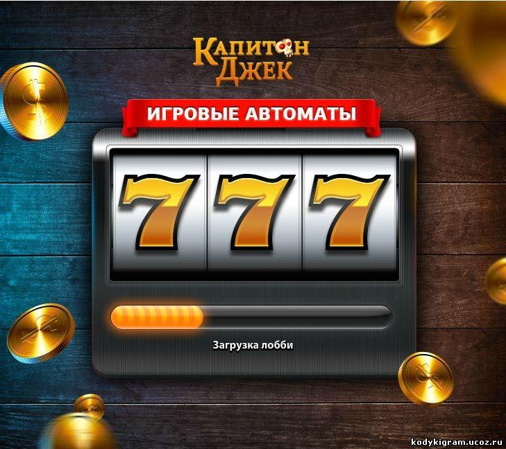 Wmr за казино автоматы игровые