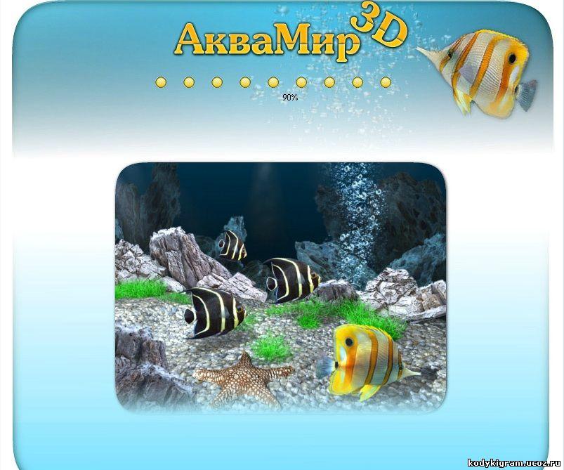 Взлом , Файл д аквариум игра обновлен сегодня утром в 7:00 АкваМир 3D