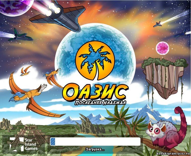 15 сен 2012 Взлом игры оазис на энэргию Обзор Моей игры Оазис (В одноклассн