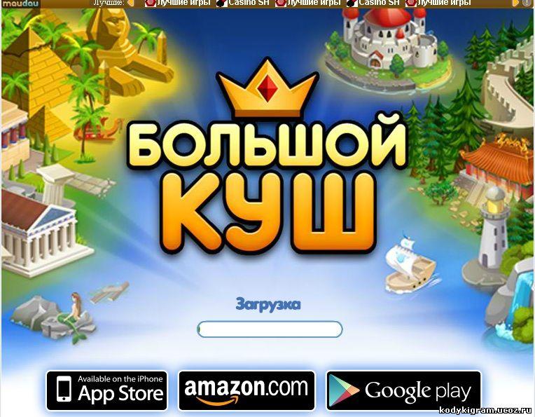 uyazvimost-v-igre-bolshoy-kush-igrovie-avtomati