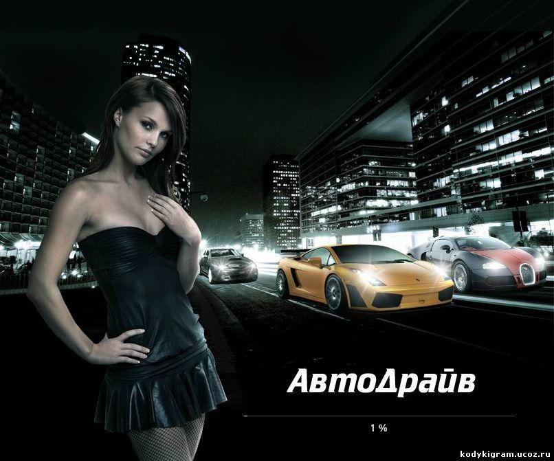 Посмотреть ролик - Видео: Игра Автодрайв Вконтакте как взломать игру.