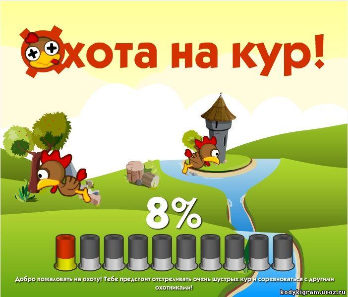 игра по куриц