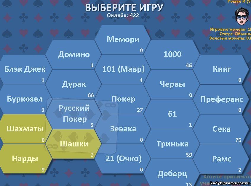 Карточные игры ВКонтакте: покер (poker холдем, дро, стад), буркозел, 101 (м