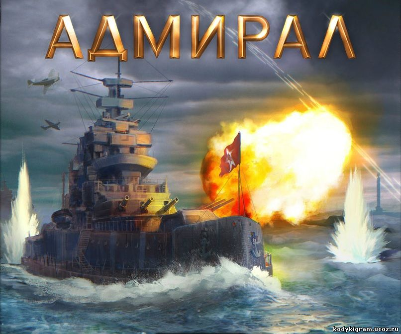 адмиралы