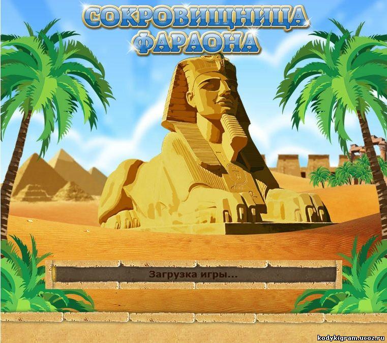 igra-sokrovishe-faraona