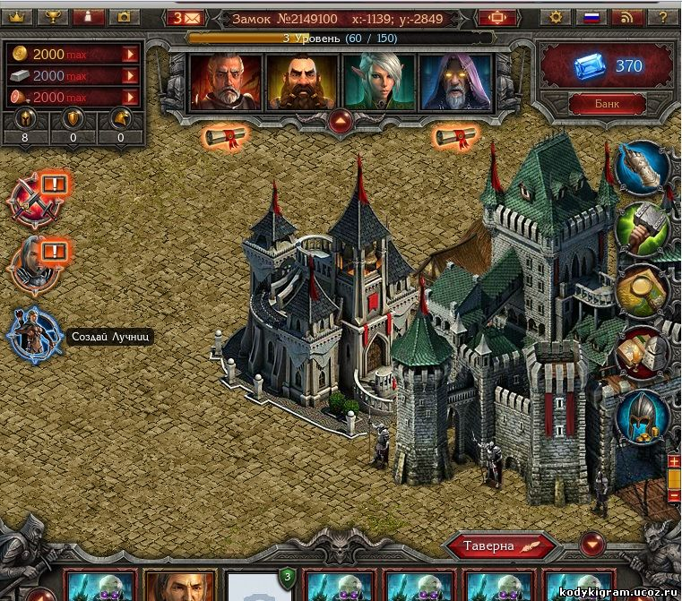Коды к игре войны престолов